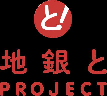 「地銀と」プロジェクト | 株式会社サイダス